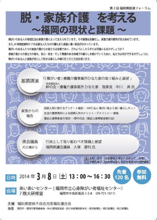 第2回福岡県肢連フォーラム「脱・家族介護を考える ~福岡の現状と課題~ 」を開催しました