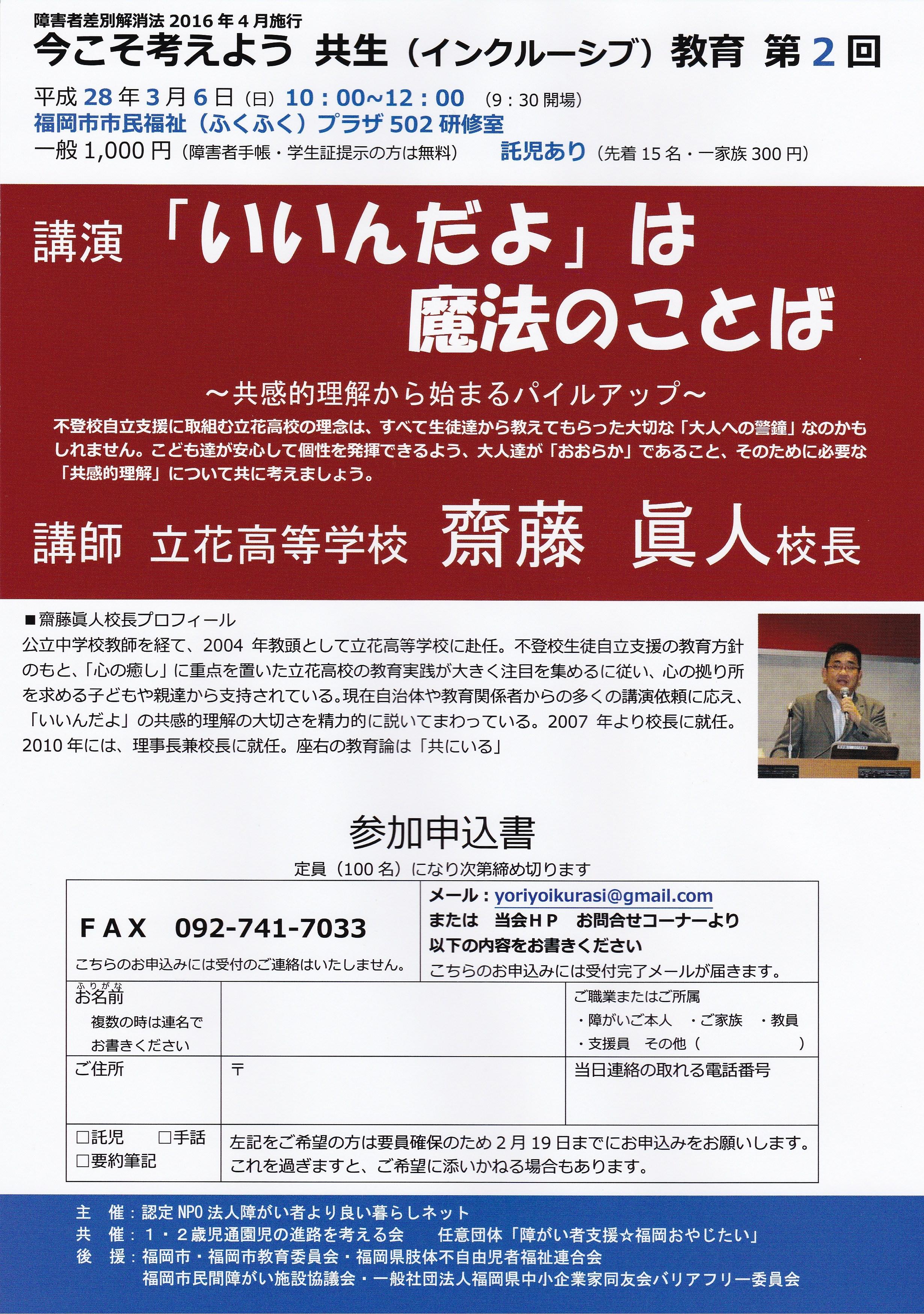 立花高校齋藤校長先生講演会