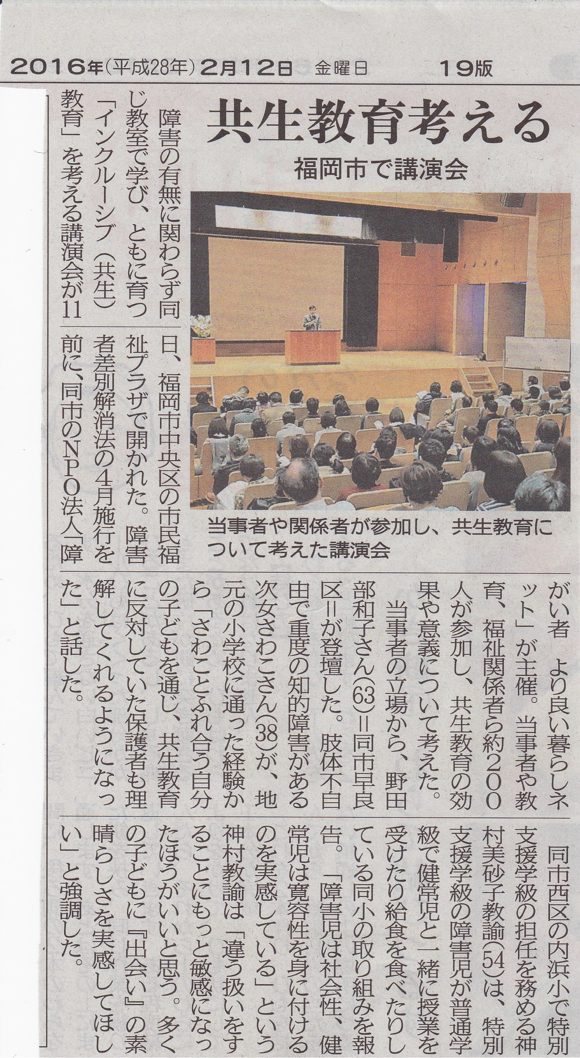 2月11日インクルーシブ教育講演会第1回アンケート集計